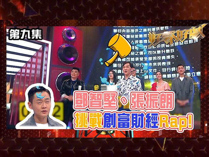 【好聲好戲】張振朗鄧智堅挑戰創富財經Rap