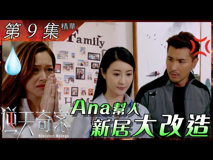 第9集加長版精華  ANA幫人新居大改造