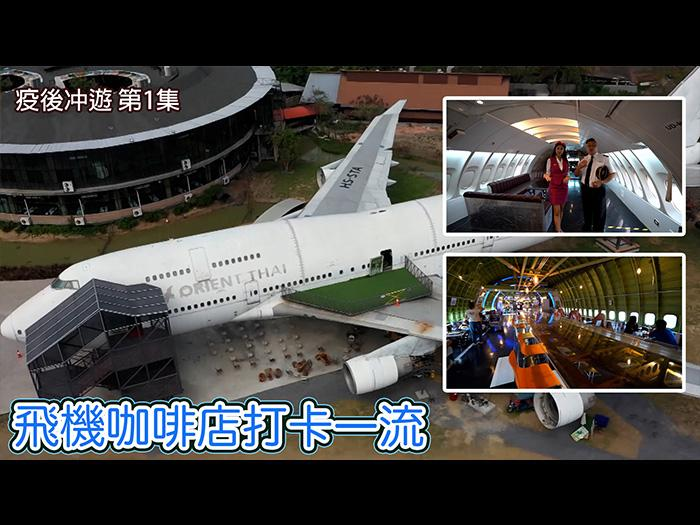 【疫後冲遊】飛機咖啡店打卡一流 第1集