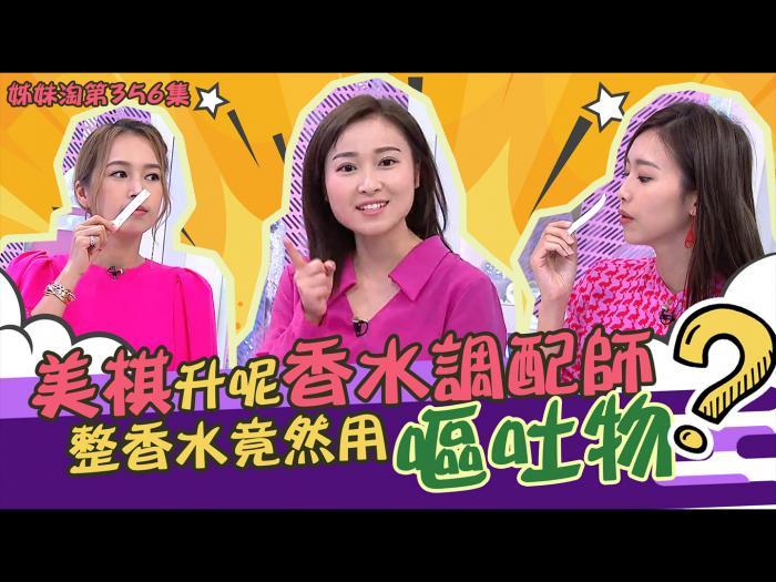 美棋升呢香水調配師 整香水竟然用嘔吐物!