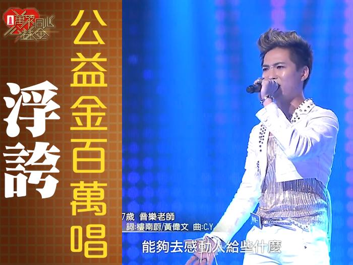 【2021公益金百萬唱】【浮誇】參加者 :林俊一  參考編號:5