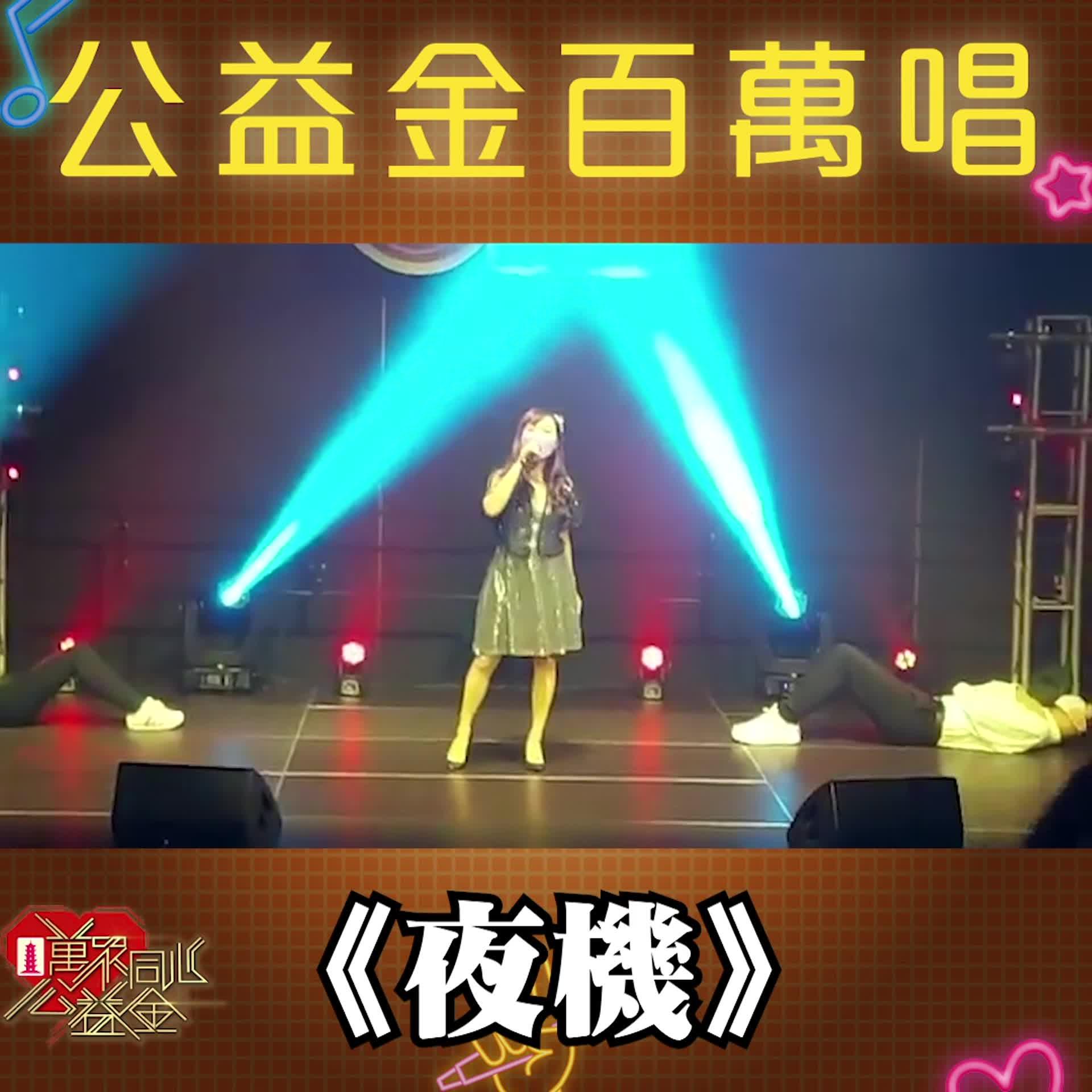 【2021公益金百萬唱】【夜機】參加者 :關幗玲  參考編號:3
