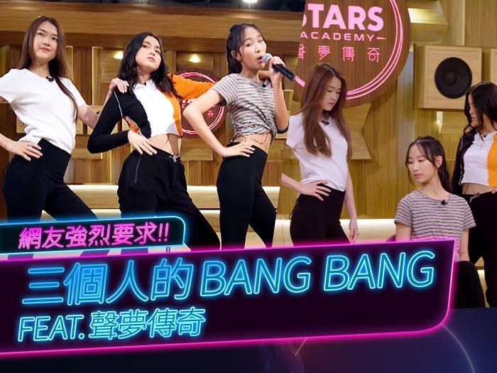 網友強烈要求!!三個人的Bang Bang feat.聲夢傳奇