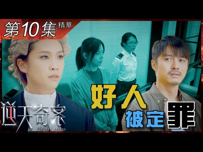 第10集加長版精華  好人被定罪