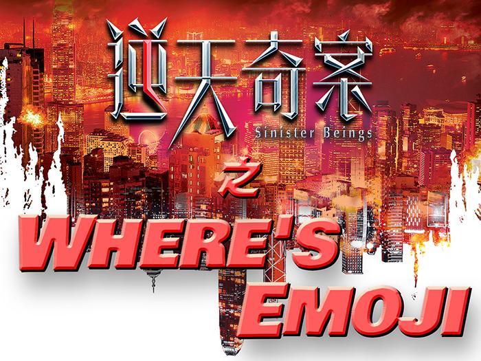 逆天奇案之Where'sEmoji