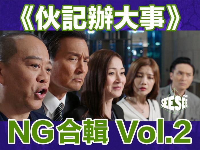 《伙記辦大事》NG合輯Vol.2