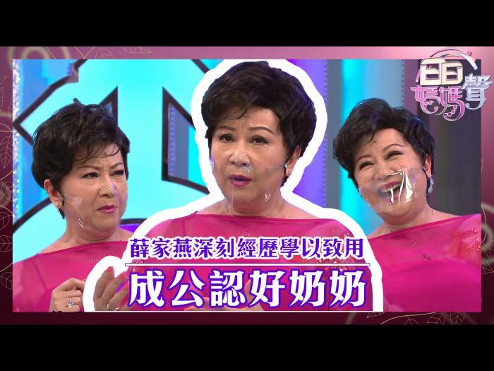 薛家燕深刻經歷學以致用 成公認好奶奶