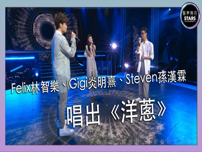 【聲夢傳奇】第6集 Felix林智樂、Gigi炎明熹、Steven孫漢霖唱出《洋蔥》