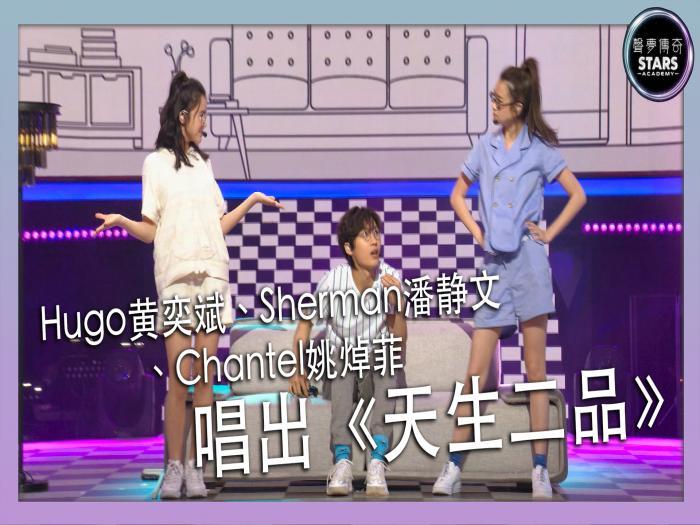 【聲夢傳奇】第6集  Hugo黄奕斌、Sherman潘静文、Chantel姚焯菲唱出《天生二品》