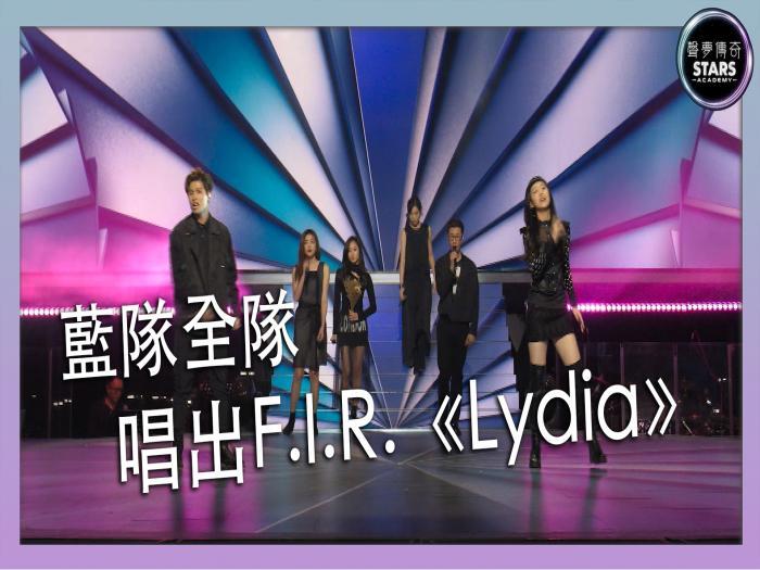 【聲夢傳奇】第6集 藍隊全隊唱出《Lydia》