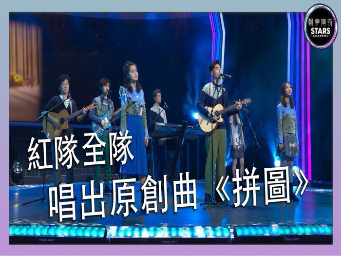 【聲夢傳奇】第6集 紅隊全隊唱出《拼圖》
