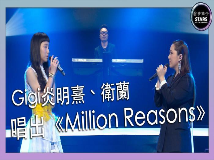 【聲夢傳奇】第6集 Gigi炎明熹、衛蘭唱出《Million Reasons》