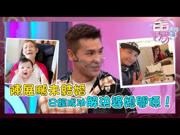 陳展鵬未結婚已經成功解決婆媳關係!