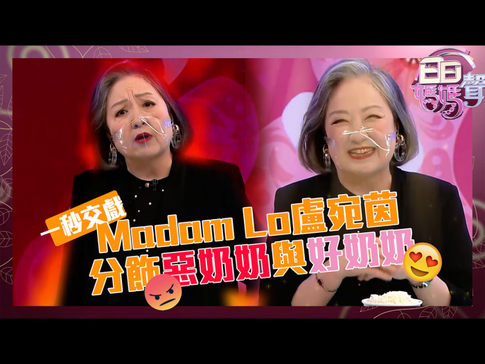 Madam Lo盧宛茵一人分飾惡奶奶與好奶奶
