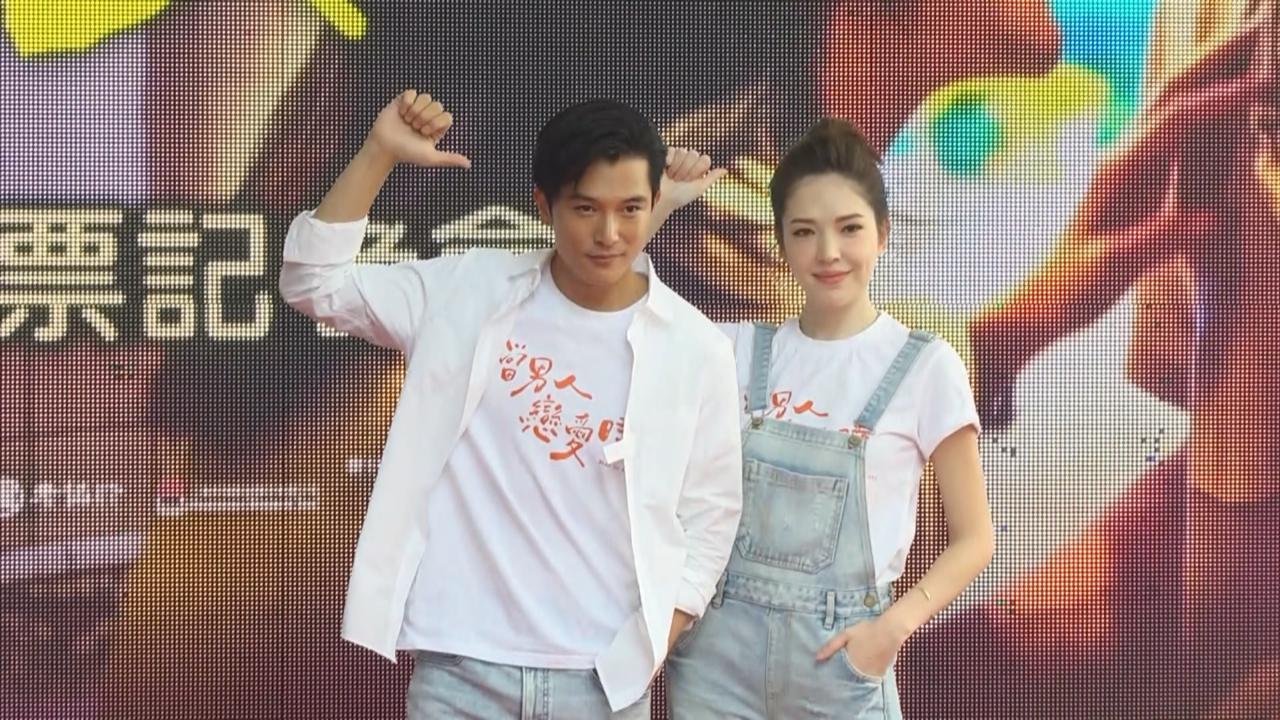 (國語)主演電影票房大賣 邱澤許瑋甯回饋影迷支持