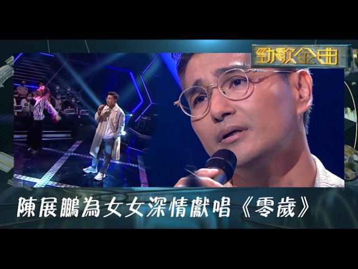 陳展鵬為女女深情獻唱《零歲》