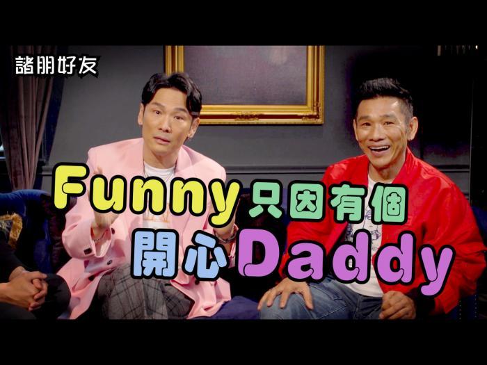 Funny只因有個開心Daddy