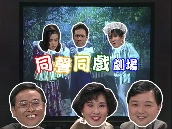 梅艷芳、梁朝偉、吳鎮宇挑機配音高手