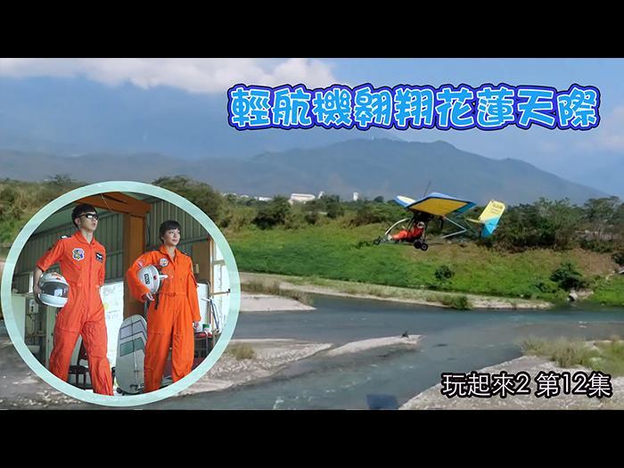 【玩起來2】輕航機翱翔花蓮天際