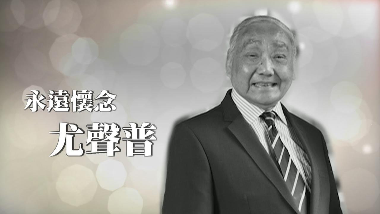 粵劇大老倌尤聲普逝世 入行多年貢獻良多