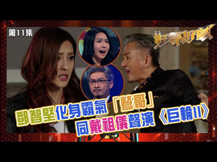 鄧智堅化身霸氣「鷲哥」 同戴祖儀聲演《巨輪II》