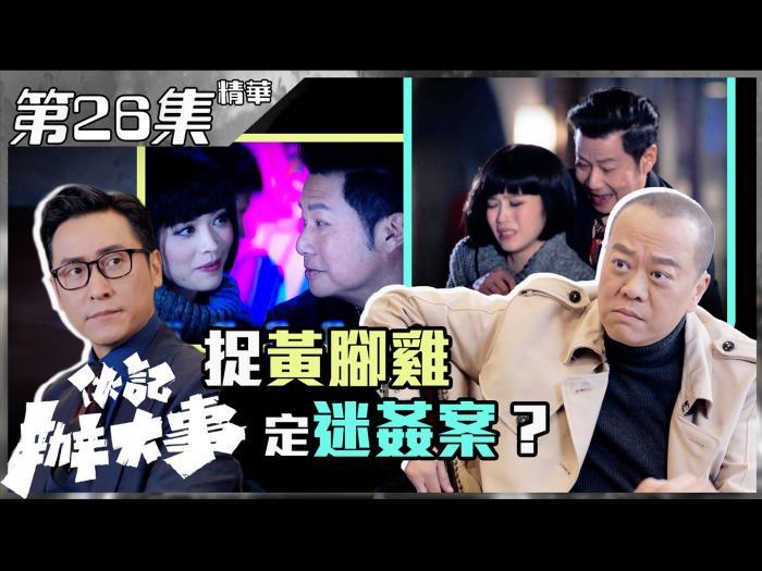 第26集加長版精華 捉黃腳雞定迷姦案?
