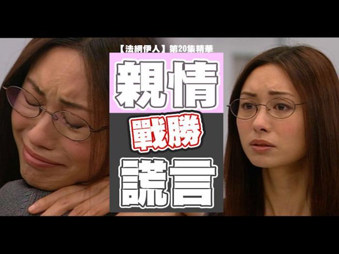 第20集精華 親情戰勝謊言