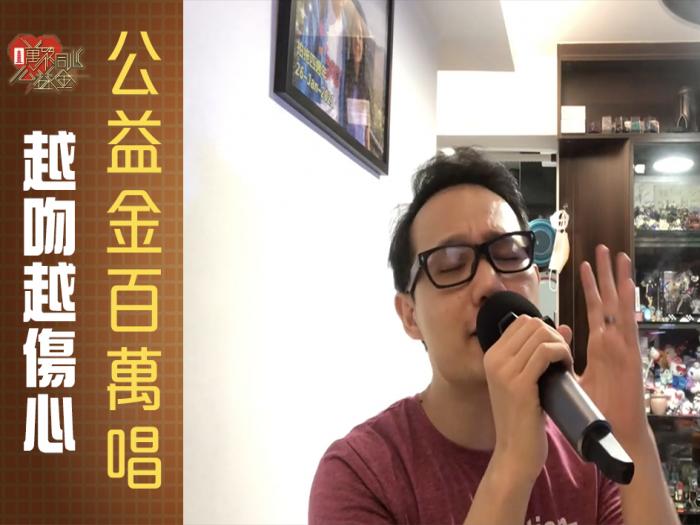 【2021公益金百萬唱】【越吻越傷心】參加者:林振翔  參考編號:25