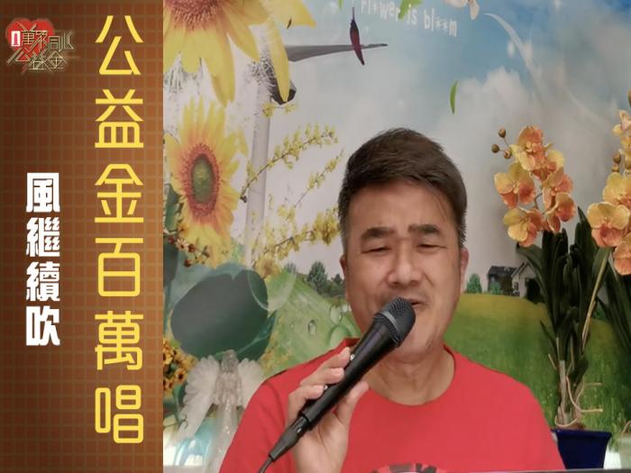 【2021公益金百萬唱】【風繼續吹】參加者:霍世華 參考編號:21
