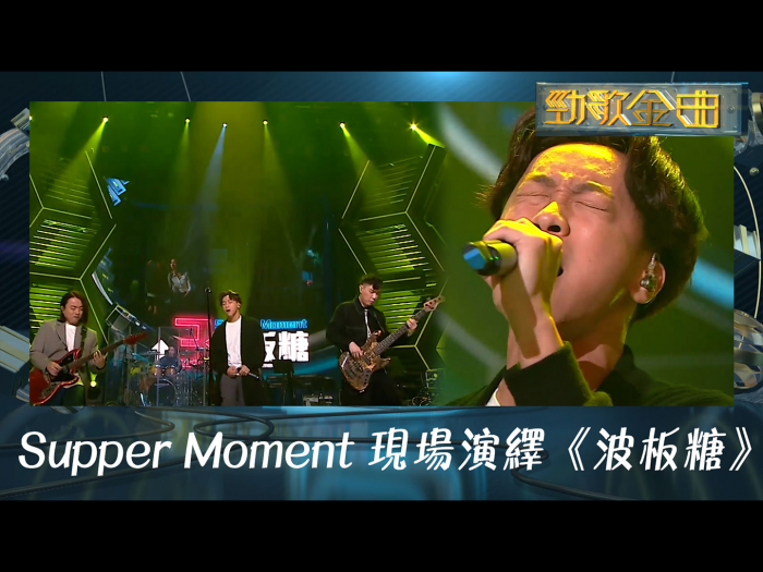 Supper Moment 現場演繹《波板糖》