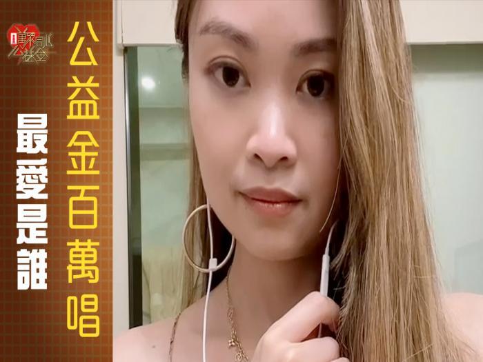 【2021公益金百萬唱】【最愛是誰】參加者:梁寶珩 參考編號:24
