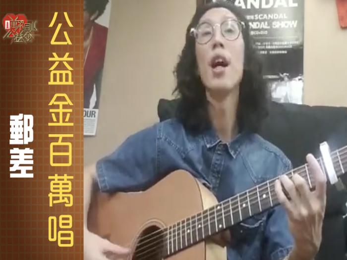 【2021公益金百萬唱】【郵差】參加者:李志浩 參考編號:A4