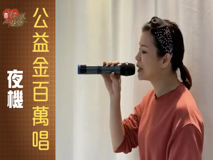 【2021公益金百萬唱】【夜機】參加者:盧家怡 參考編號:A3