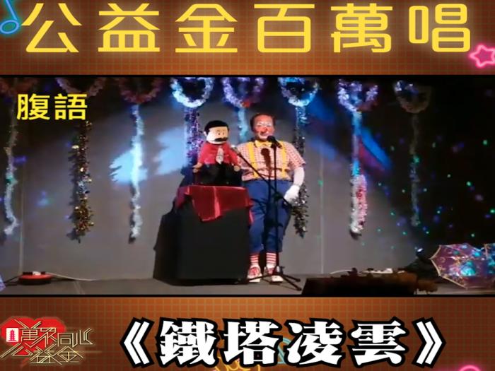 【2021公益金百萬唱】【鐵塔凌雲】參加者 :余國雄(小丑叉燒)  參考編號:10