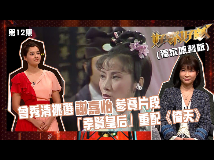 曾秀清挑選謝嘉怡參賽片段 「孝賢皇后」重配《倚天屠龍記》