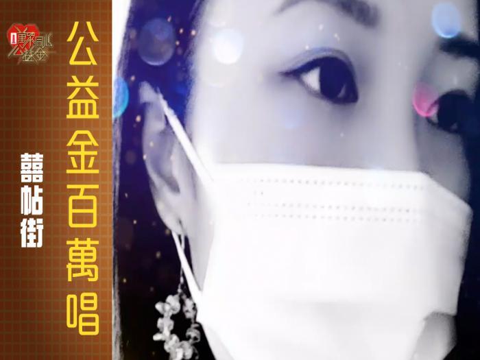 【2021公益金百萬唱】【囍帖街】參加者 :匿名  參考編號:29