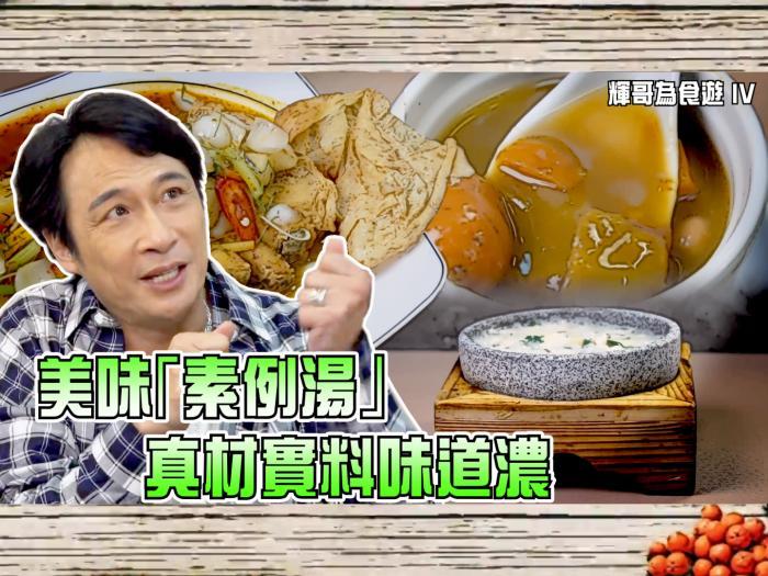 美味「素例湯」 真材實料味道濃
