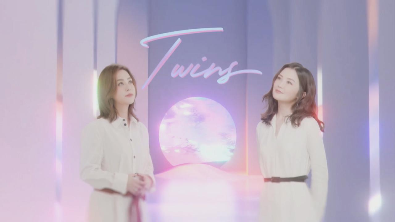 Twins成軍二十周年出新歌 阿嬌神秘現身向阿Sa送驚喜