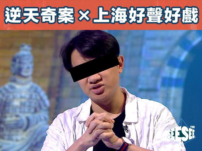 逆天奇案 × 上海好聲好戲