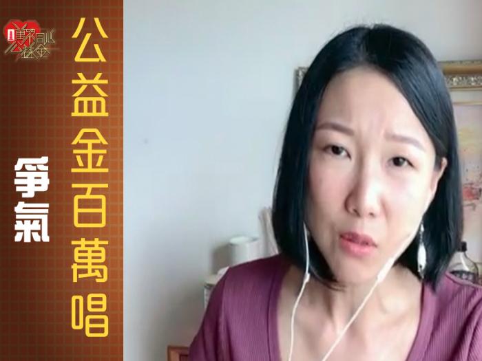 【2021公益金百萬唱】【爭氣】參加者 :周碧嘉  參考編號:32