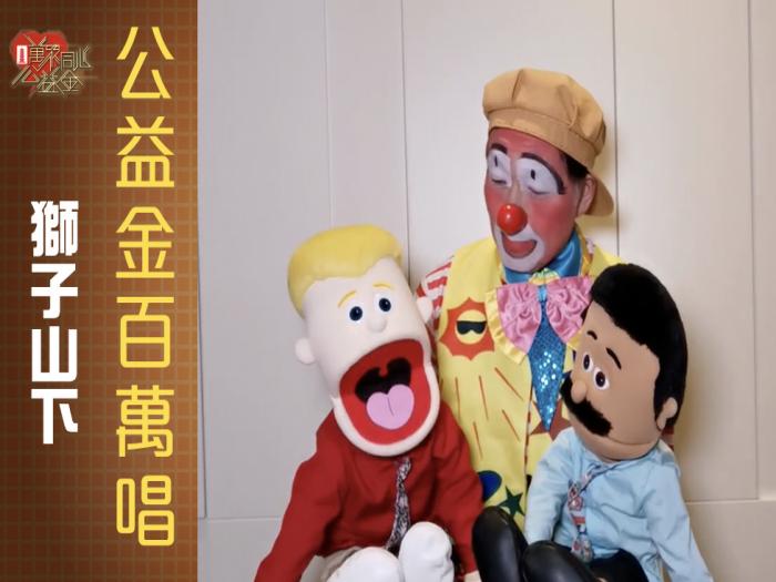 【2021公益金百萬唱】【獅子山下】參加者:小丑叉燒  參考編號:34