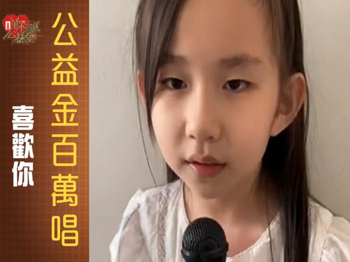 【2021公益金百萬唱】【喜歡你】參加者 :陳僖汶  參考編號:36