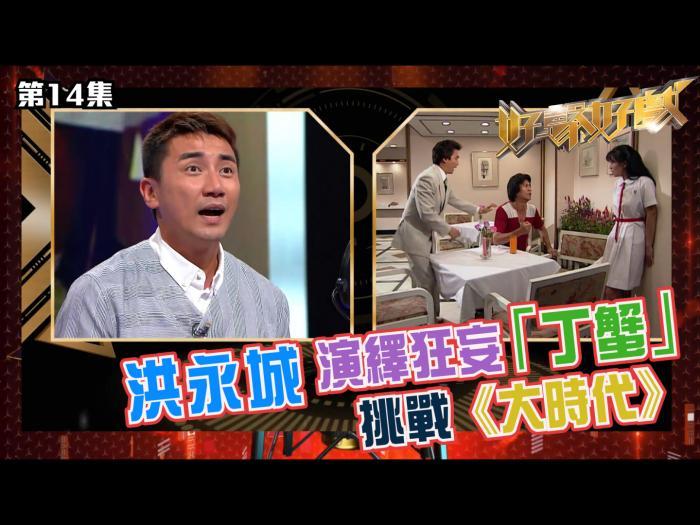 洪永城演繹狂妄「丁蟹」挑戰《大時代》