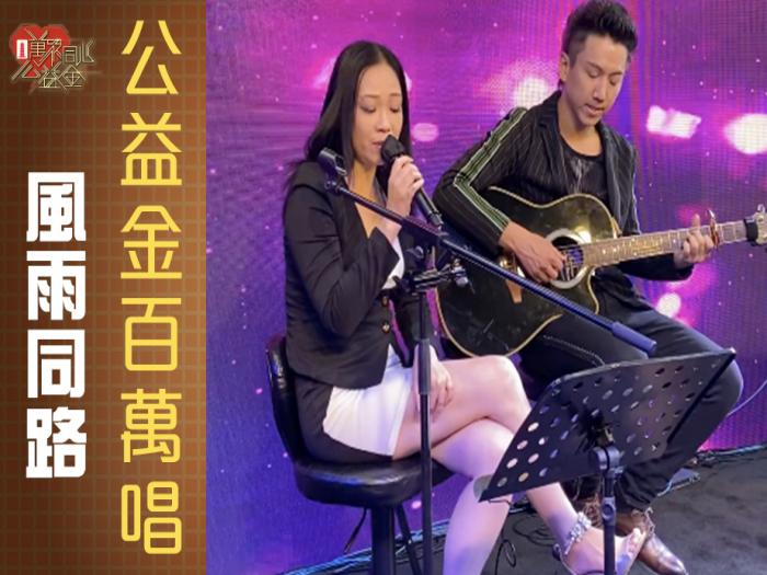 【2021公益金百萬唱】【風雨同路】參加者 :Rex Chow & Didi Mak  參考編號:A6