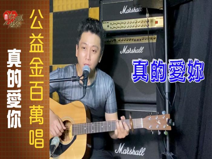 【2021公益金百萬唱】【真的愛你】參加者 :Rex Chow & Didi Mak  參考編號:A7