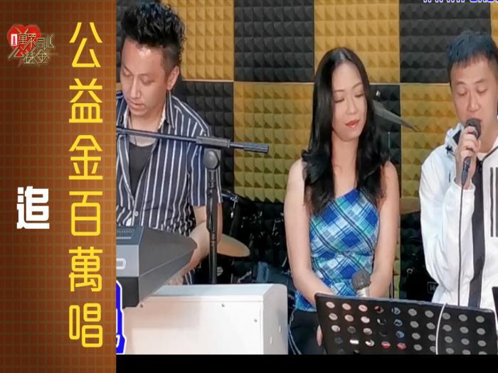 【2021公益金百萬唱】【追】參加者 :Rex Chow, Didi Mak, William Chan  參考編號:A8