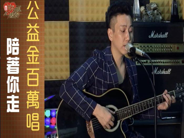 【2021公益金百萬唱】【陪著你走】參加者 :Rex Chow   參考編號:A9