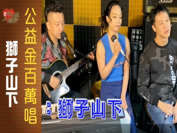 【2021公益金百萬唱】【獅子山下】參加者 :Rex Chow, Didi Mak, William Chan  參考編號:A10
