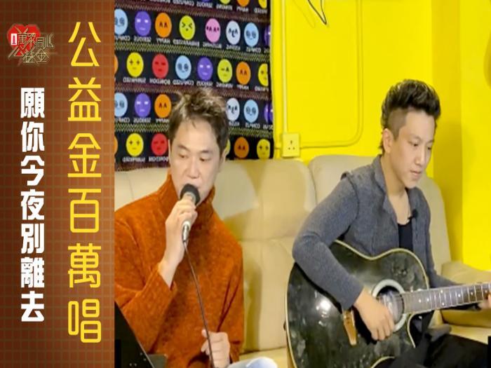 【2021公益金百萬唱】【願你今夜別離去】參加者:Rex Chow & William Chan   參考編號:A11