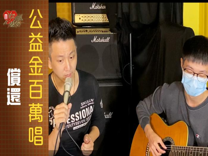 【2021公益金百萬唱】【償還】參加者 :Rex Chow   參考編號:A12